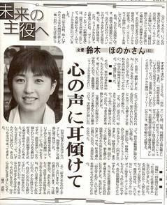 051204cnpa22suzukihonoka-LM