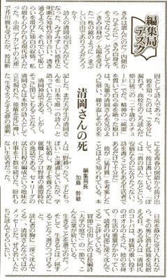 060624cnp5kiyookatakayuki
