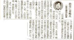 060701cnpo18yamnashimajoyaku