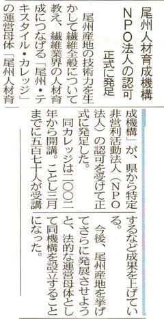 060707cnpo20bishujinzai