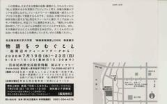 060714meigeitanimoto_okoshi