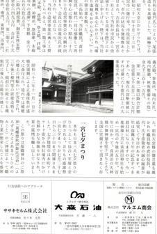 0607masdumidabunnkazai2_1