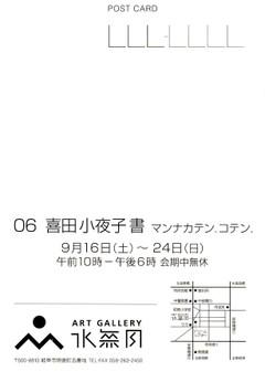 060916kidasayoko_b
