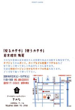060923to1007iwamotosakana_b