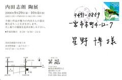 060929uchidashiro_b