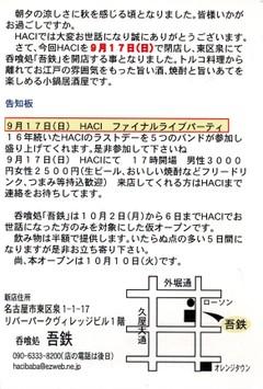061010hachi_gotetsu