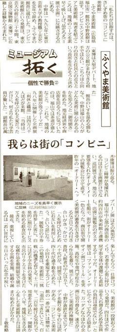 061024nnp44fukuyamabijutsukan_1