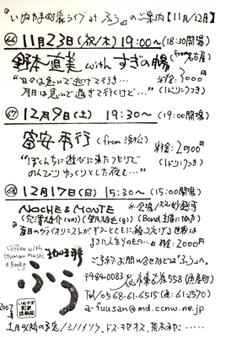 061110inuyamahoo