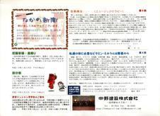 070101nakanoshinbun070119