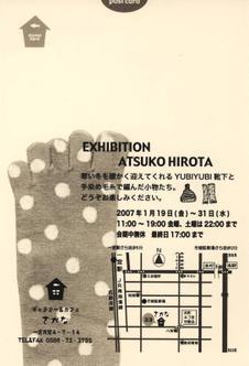 070119to31atsukohirota_sakanab