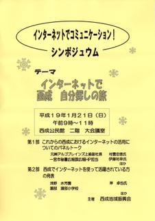070121nishinarijibunsagashi061231