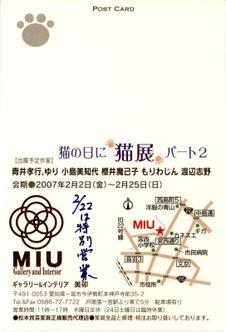 070202nekoten_miub070119