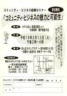 070213kigyosekidohonmachi070119