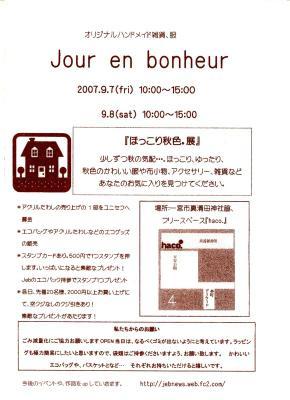 070907to08jour_en_bonheur_haco