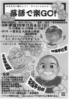 071104yamato_rakugo