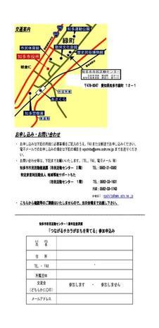 Katotesuo_chita0801b