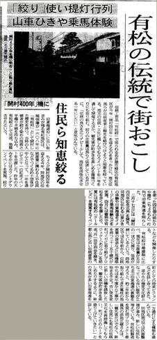 080126nnpe11arimatsumachiokoshi