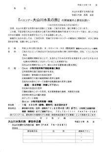 080302ohyamagawabustour_komaki