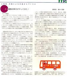0802machitokotsu_toyota_ecotsukin_t