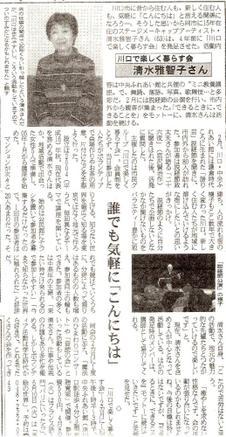 0803teinenjidai_simizumachiko