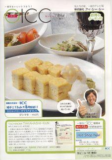 0808icc_takahashi_s