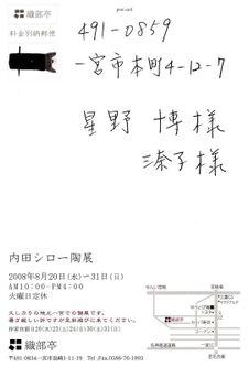 080820to31uchidashiro_oribeb_s