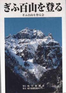 0808gifuhyakuzan_horaguchi_s