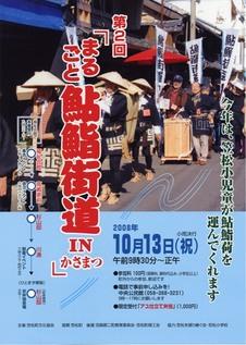 20081013ayuzusi2_080820