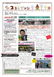 Cocorozasshi16_0809301a_s