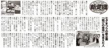 0811each_chunenhibino_s