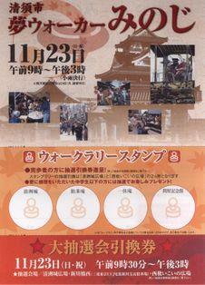 081123shinkawa_minojiwalka_s
