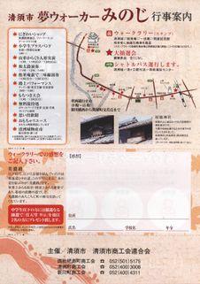 081123shinkawa_minojiwalkb_s