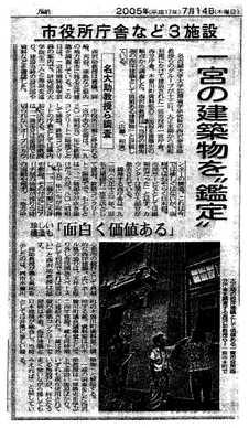 050714cnpo_cityhall_nishizawa