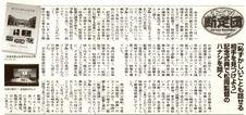 0812chunen_matsuoka0811_s