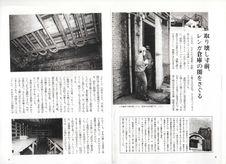 199703city1_nichirei2_s