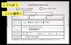 0901shien_entrysheetadd