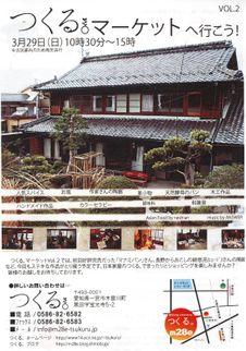 0903260tsukuru_market2_s