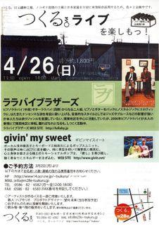 090426tsukuru_live_s