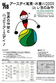 Omote_4choshino_poster090411_s