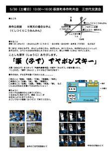 090530hagiwawa_3sedai_s