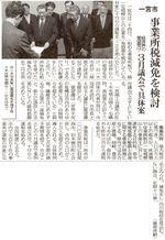100225cnpo24ichinomiya_jigyoshozei