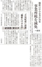 100313cnpo18_ichinomiyajigyohozeige