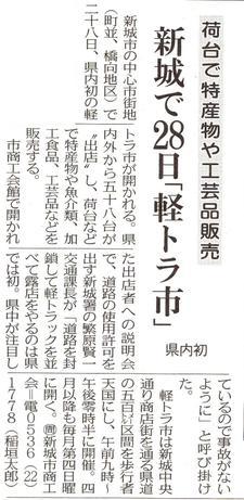 100326cnpa14shiinshirokeitruck032_2