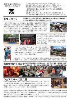Shiminren_guide100329