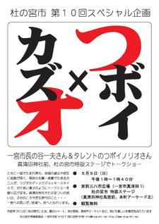 Tsuboikazuo_100401deo