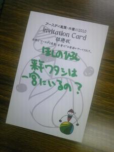 100410earthday_postacard_2