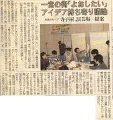 020129cnpo22machinakayoshitaiws0201