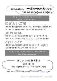 Lovetana_nuu_tokuzo0707_2