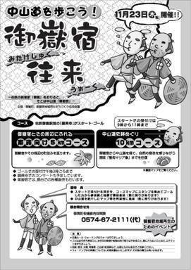 Mitakeshuku_tanabe061031a_2
