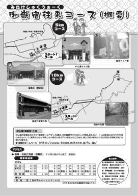 Mitakeshuku_tanabe061031b